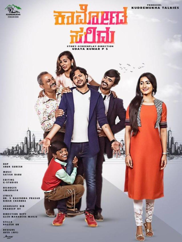 Kaarmoda Saridu Movie Review