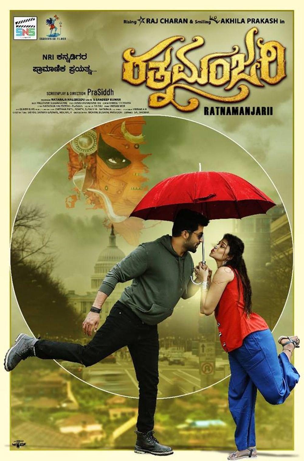 Ratnamanjari Movie Review