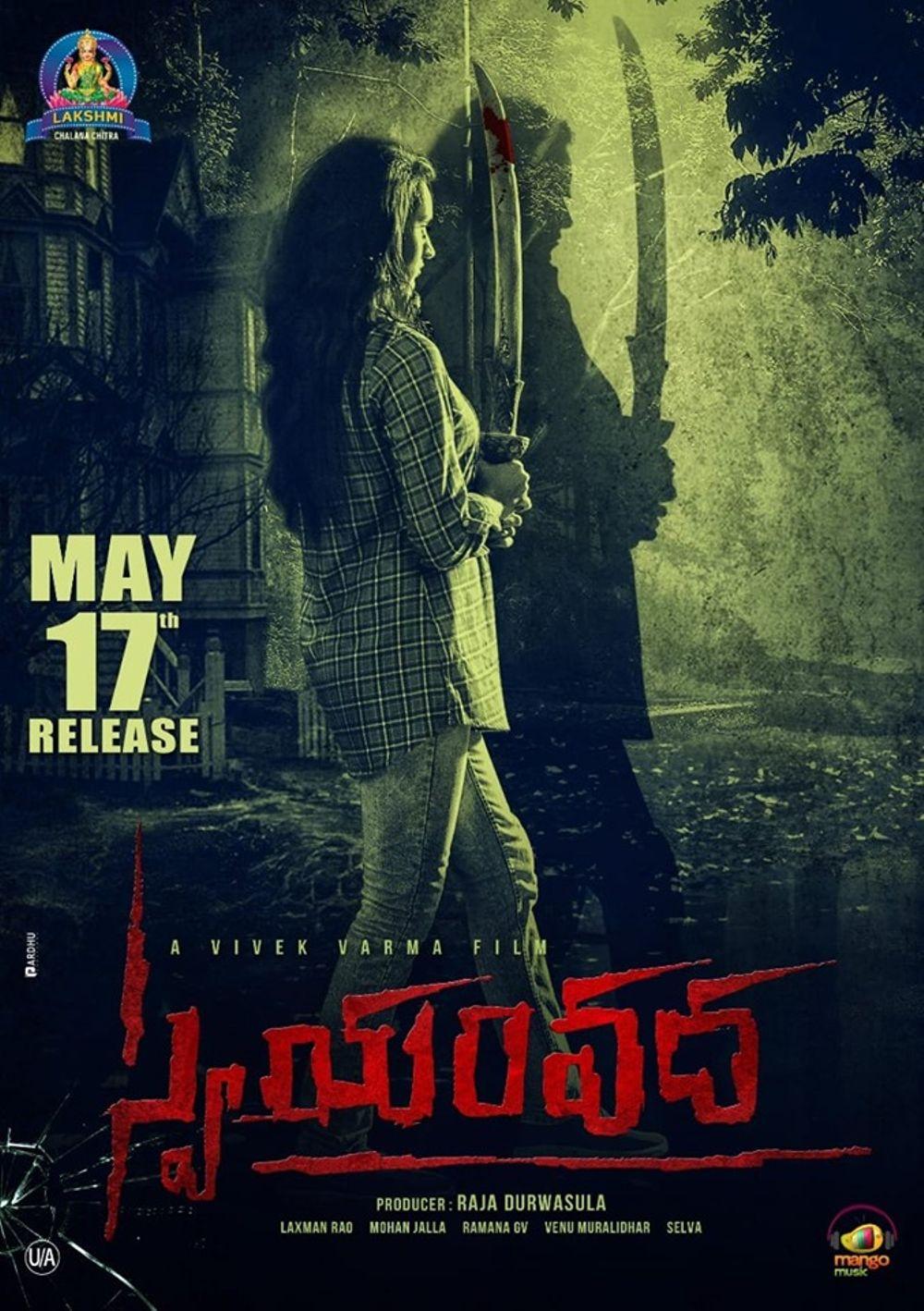 Swayamvadha Movie Review