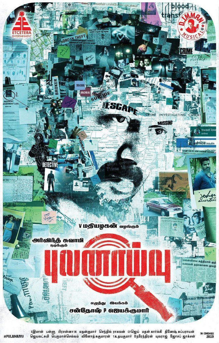 Pulanaivu Movie First Look Posters Tamil Gallery