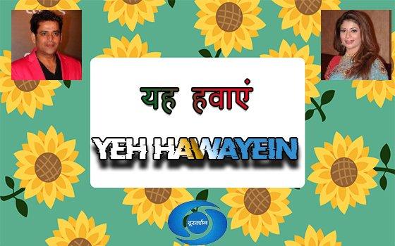 Yeh hawayein tv serial casts