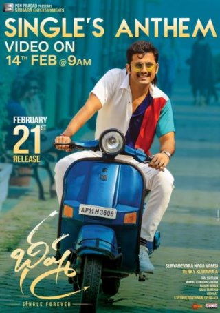 Bheeshma Telugu Movie Review 2020 Rating Cast Crew With Synopsis