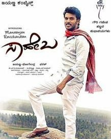 Saheba Movie Review