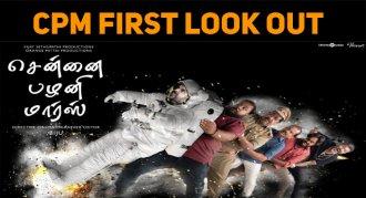 Chennai Palani Mars First Look Out!