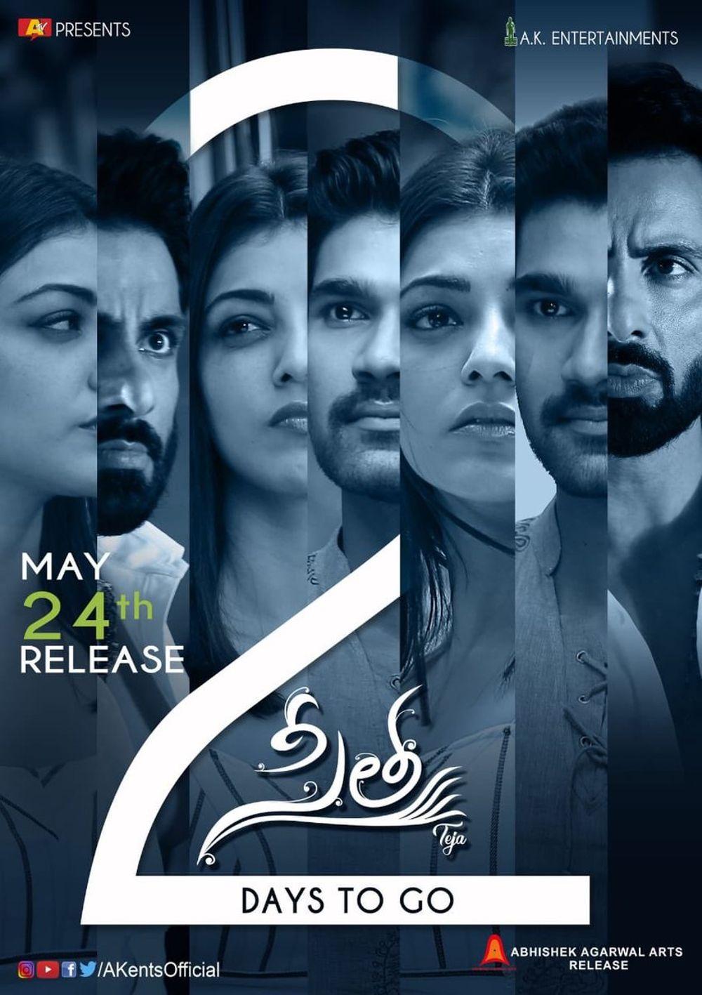Sita Movie Review