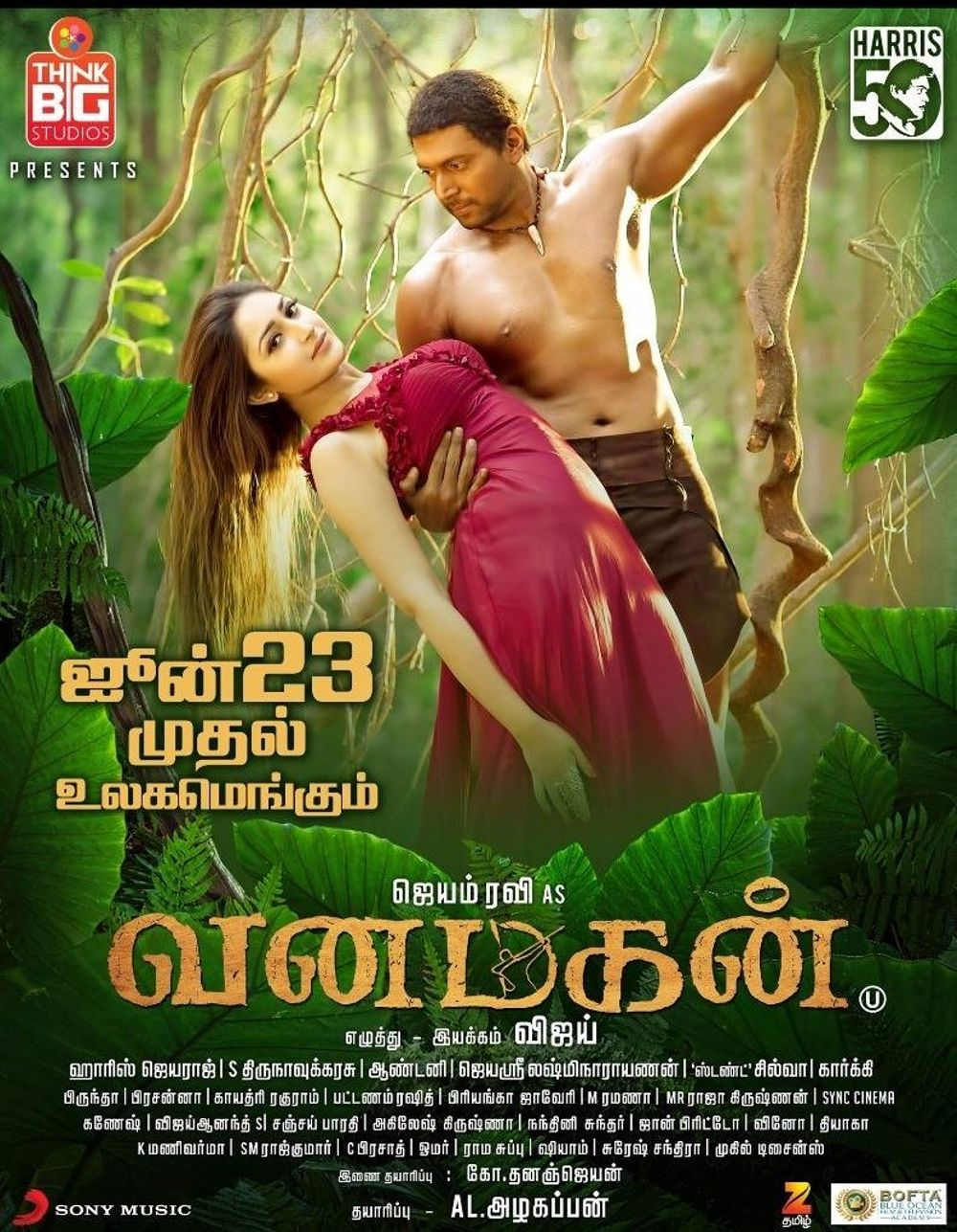Vanamagan Movie Review