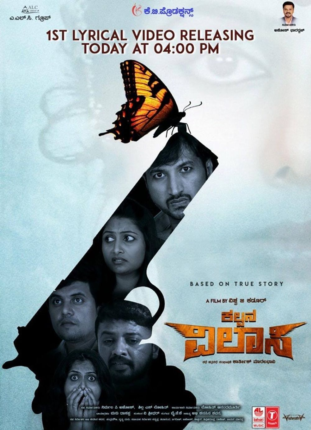 Kalpana Vilasi Movie Review