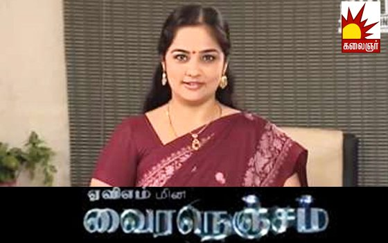 Ramayanam Tamil TV Serial broadcasted on NDTV Imagine