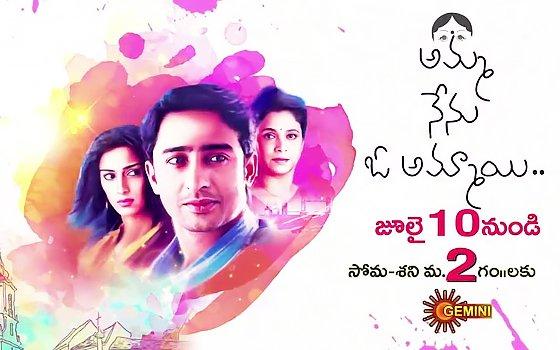 Amma Nenu O Ammayi Serial Hindi
