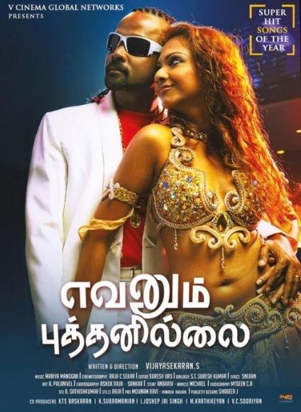 Yevanum Buthanillai Movie Review