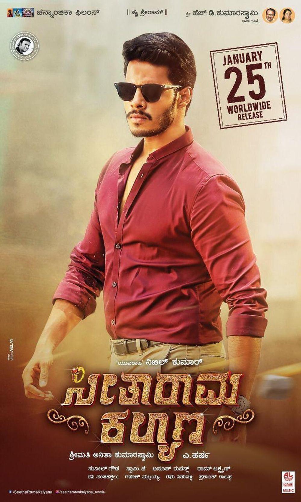 Seetharama Kalyana  Movie Review