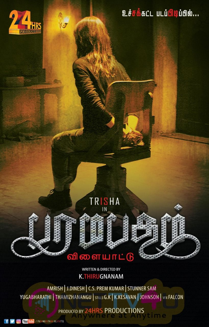 Paramapadham Vilayattu Movie Poster  Tamil Gallery