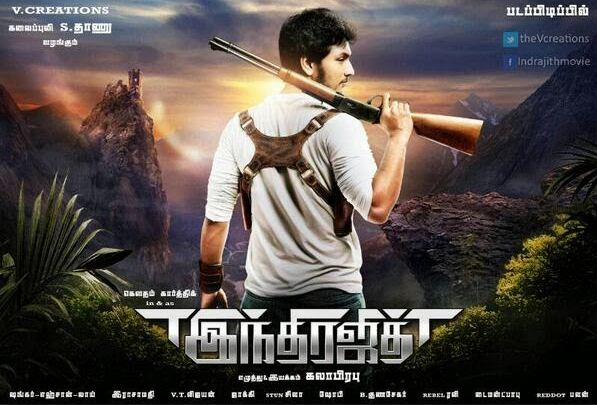 Indrajith Movie Review