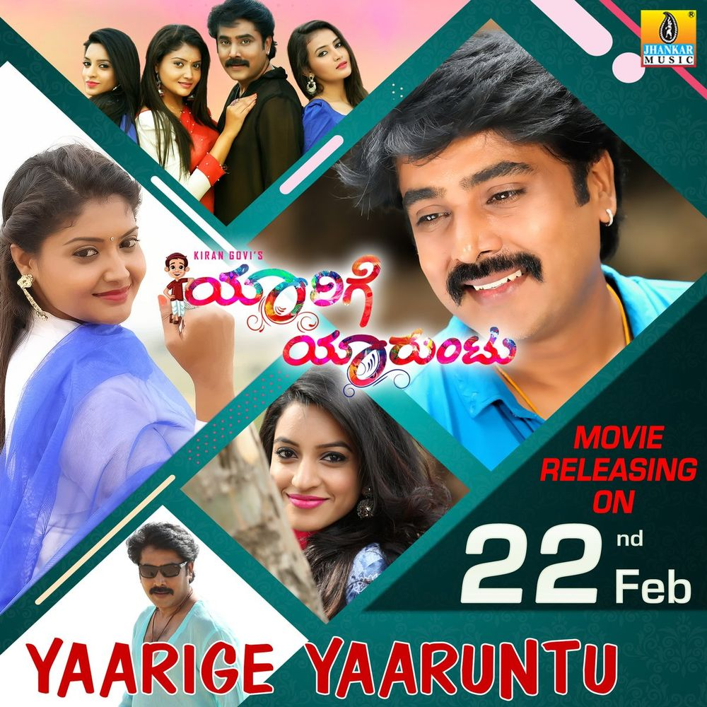 Yaarige Yaaruntu Movie Review
