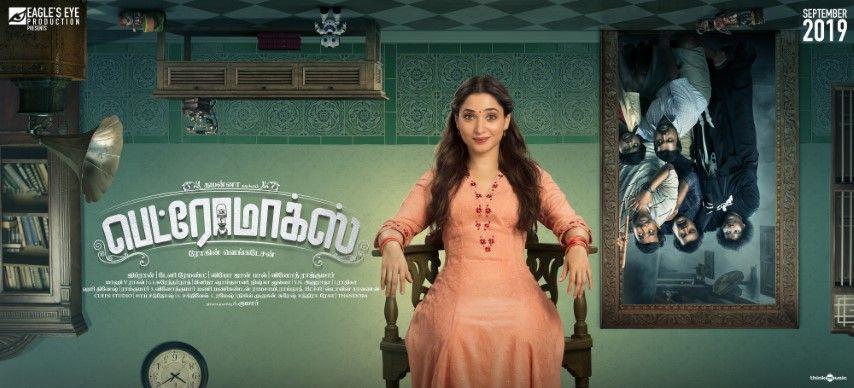 Petromax Movie Cute Poster  Tamil Gallery