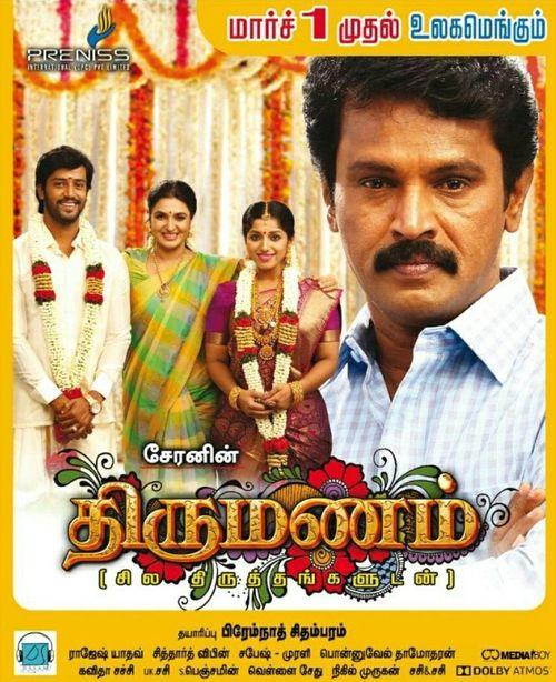 Thirumanam Movie Review