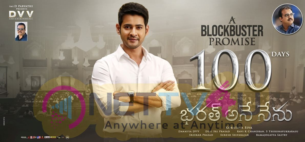 Bharat Ane Nenu BlockBuster Movie Poster  Telugu Gallery
