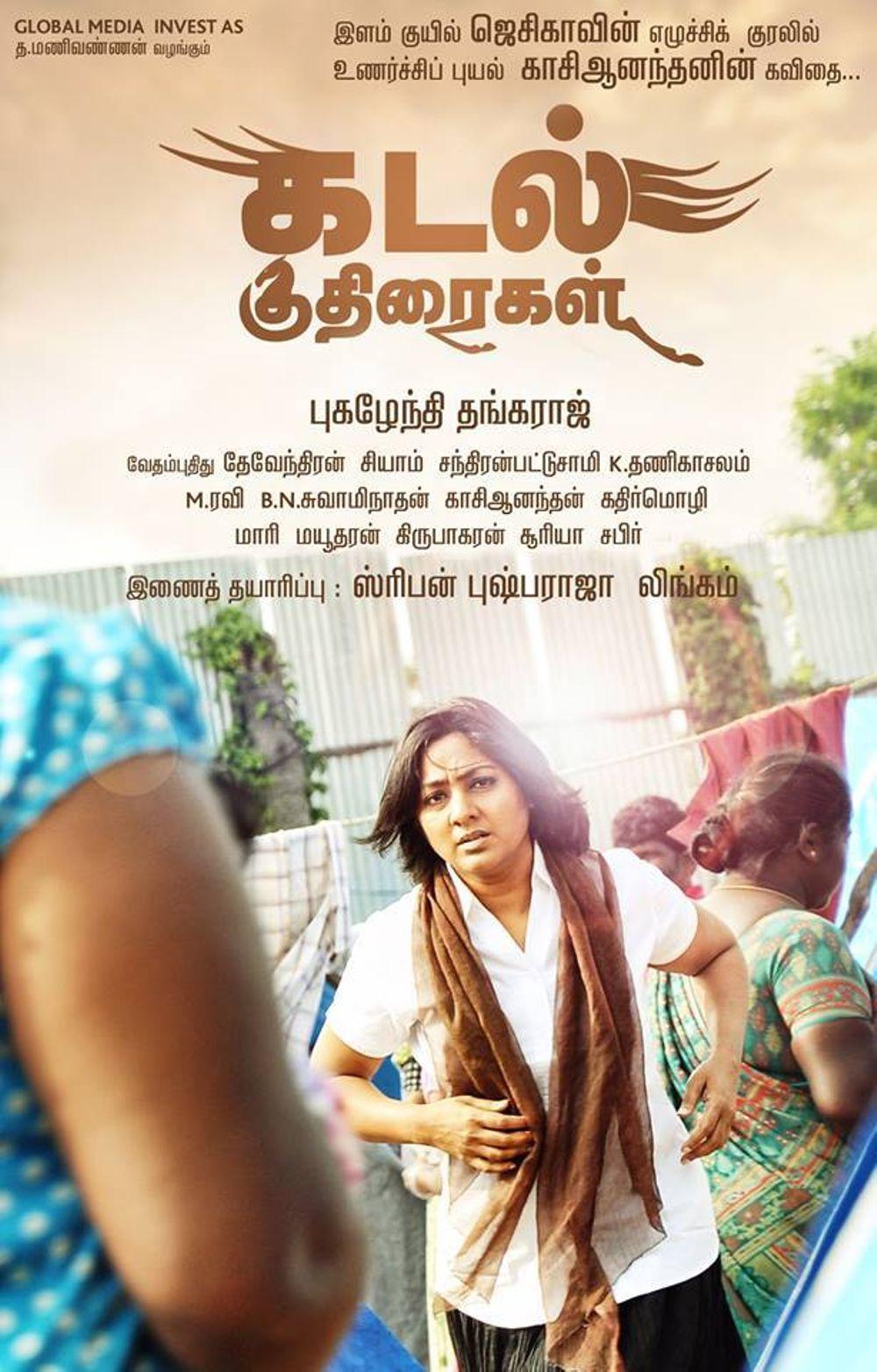 Kadal Kuthiraigal Movie Review