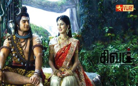 Mahadev Tamil Serial