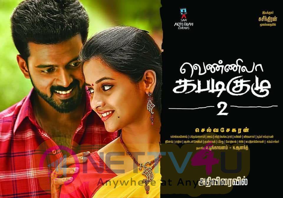 Vennila Kabaddi Kuzhu 2 Movie Posters Tamil Gallery