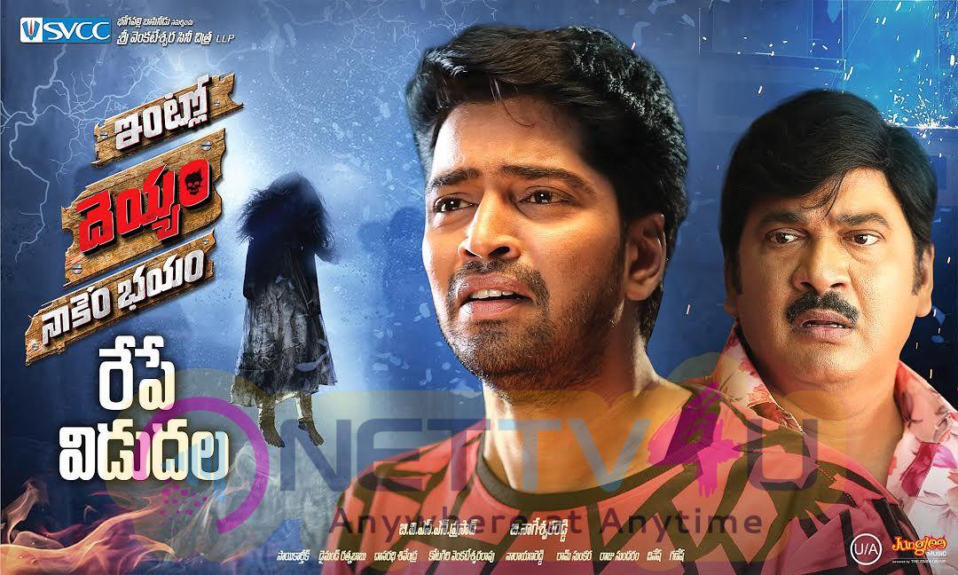 Intlo Deyyam Nakem Bhayam Movie Tomorrow Release Wallpapers Telugu Gallery