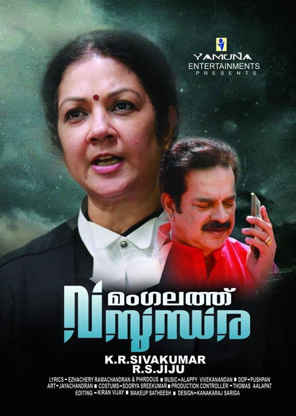 Mangalathu Vasundhara Movie Review
