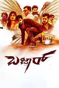 Bazaar Movie Review