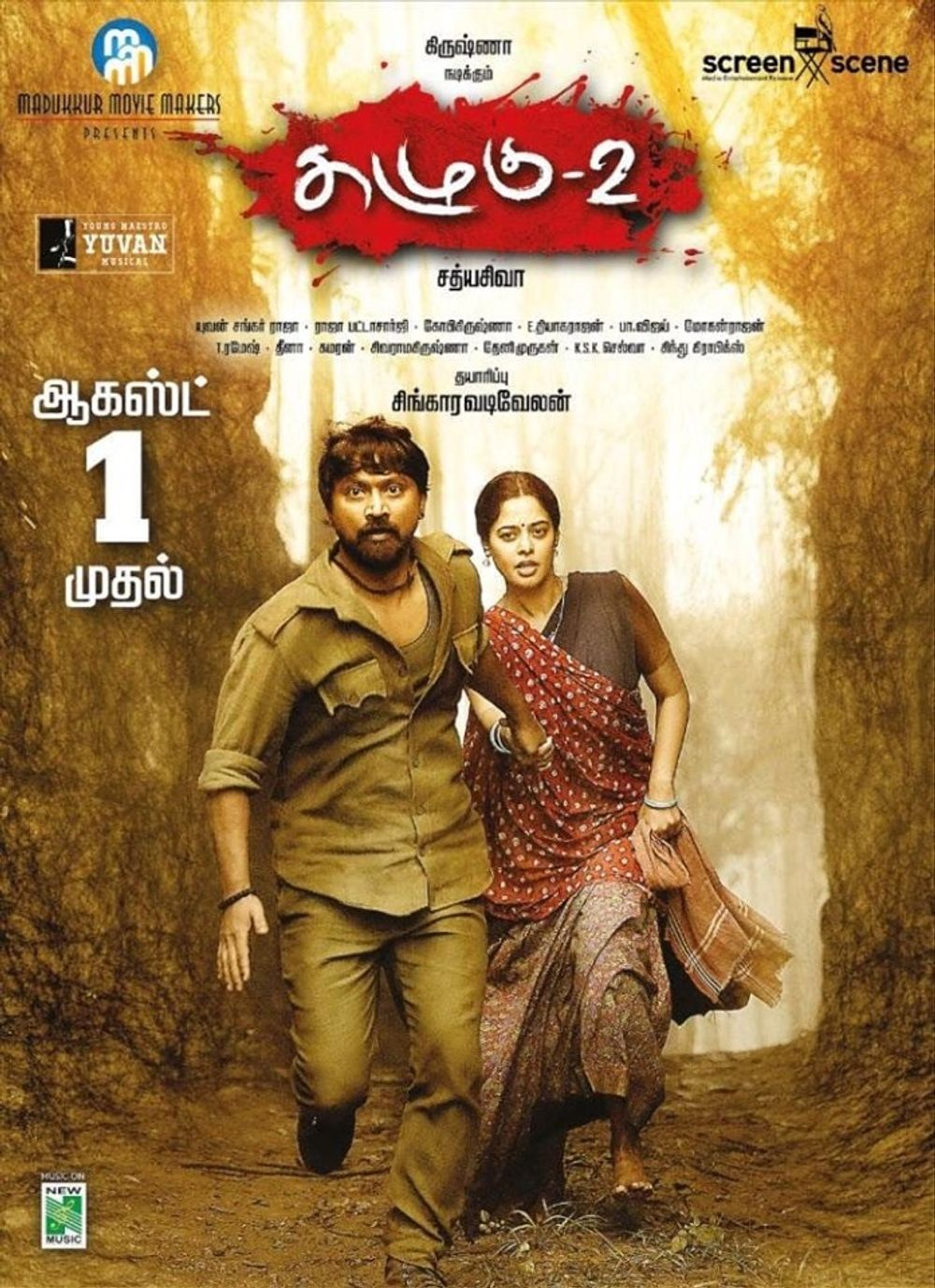 Kazhugu 2  Movie Review