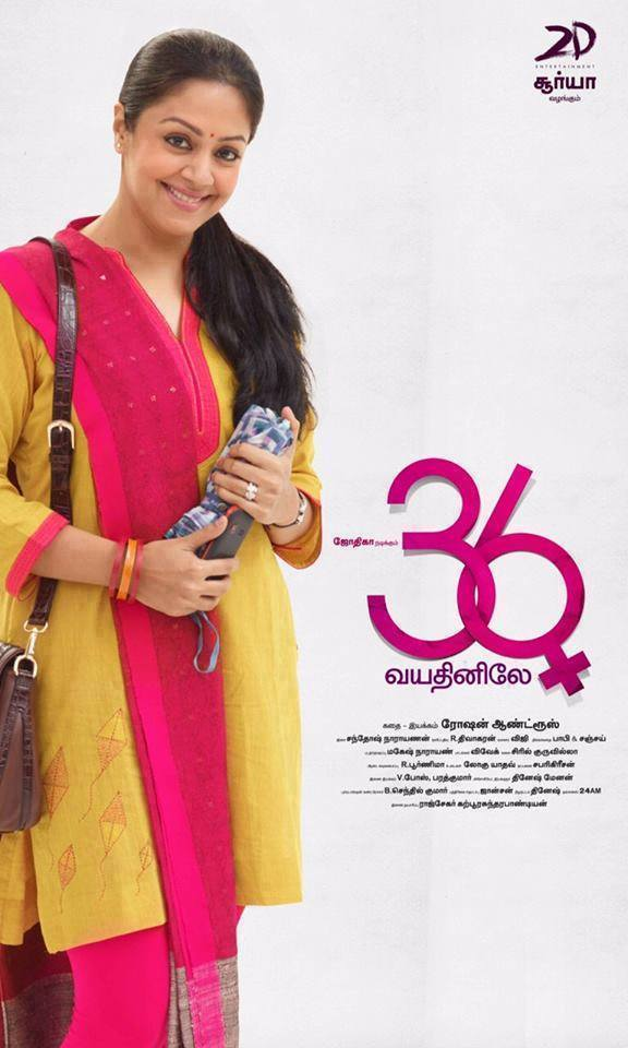 36 Vayadhinile   Movie Review