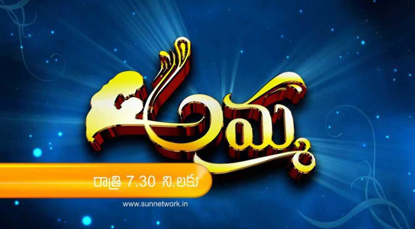 Telugu Tv Serial Amma Full Cast And Crew