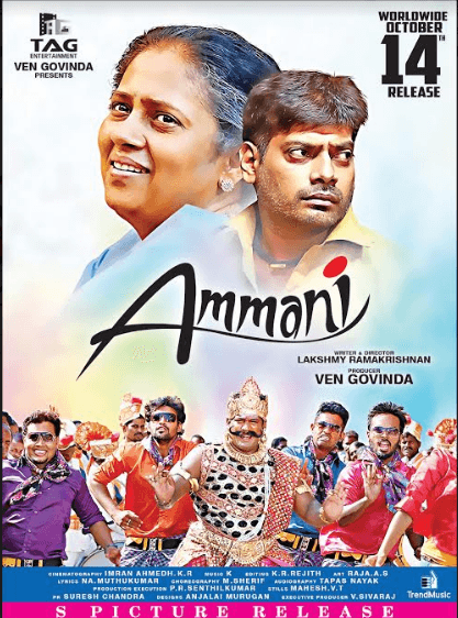 Ammani Movie Review