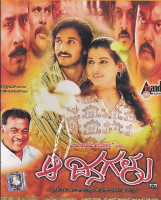 Aa Dinagalu Movie Review