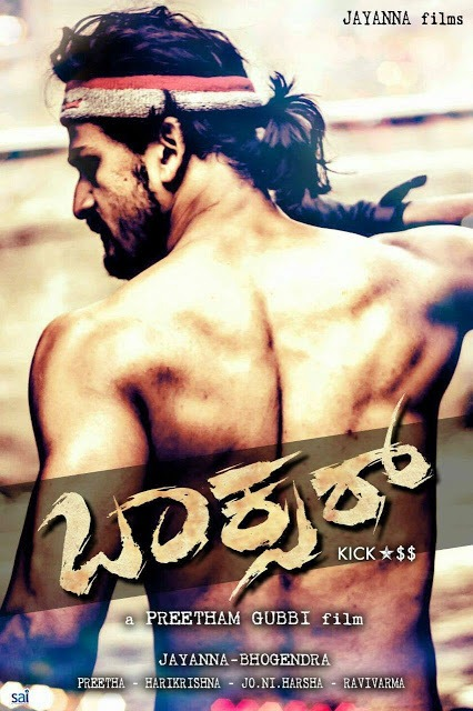 Boxer Movie Review