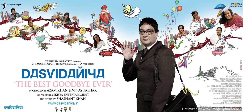 Dasvidaniya Movie Review
