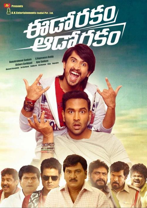 Eedo Rakam Aado Rakam Movie Review