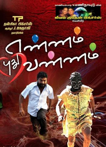 Ennam Pudhu Vannam Movie Review