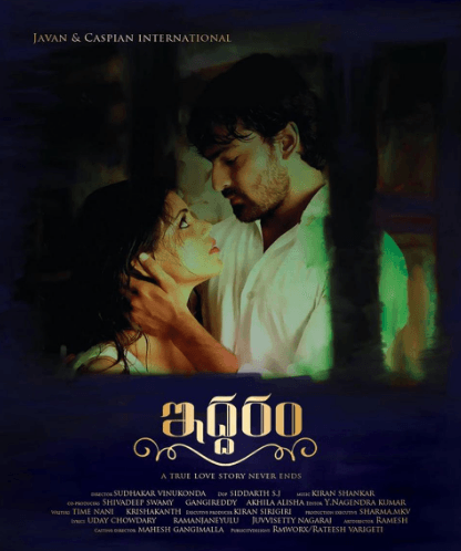 Iddaram Movie Review