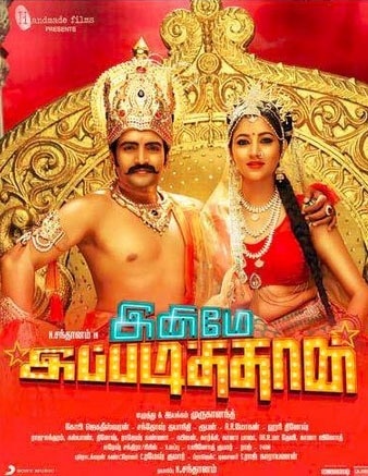 Inimey Ippadithan Movie Review