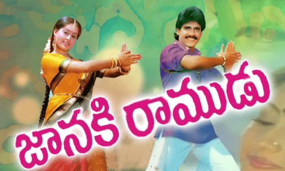 Janaki Ramudu Movie Review