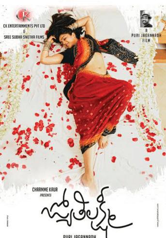 Jyothi Lakshmi Movie Review