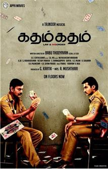 Katham Katham Movie Review