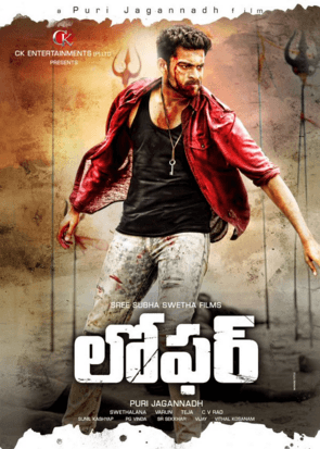 Loafer Movie Review