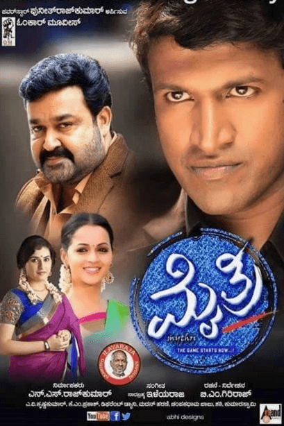 Mythri Movie Review