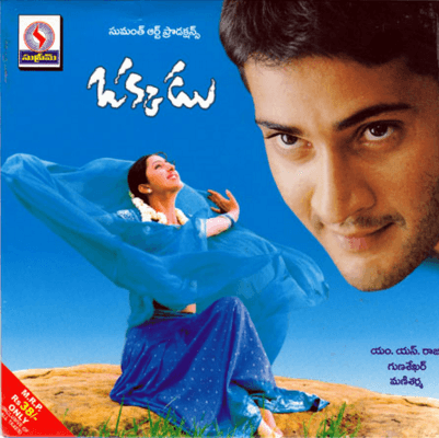 Okkadu Movie Review