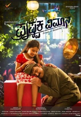 Pushpaka Vimana Movie Review