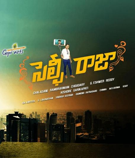 Selfie Raja Movie Review