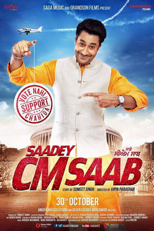 Saadey CM Saab Movie Review