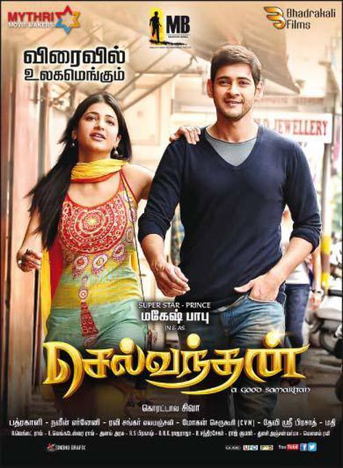 Selvandhan Movie Review