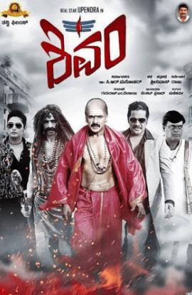 Shivam Kannada Movie Review