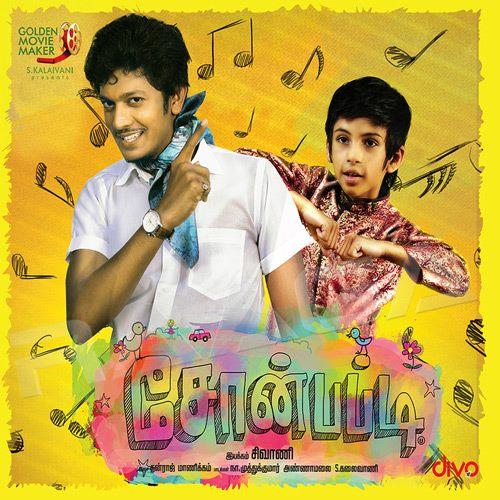 Soan Papdi Movie Review